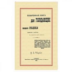 Поваренная книга для голодающих (Посвящается пресыщенным)