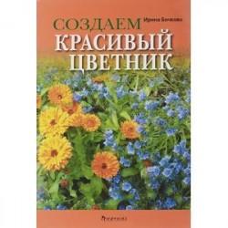 Создаем красивый цветник. Принципы подбора растений. Основы проектирования