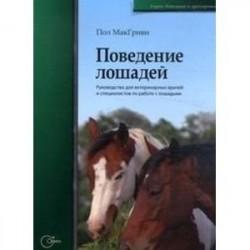 Поведение лошадей. Руководство для ветеринарных врачей и специалистов по работе с лошадьми