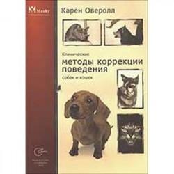 Клинические методы коррекции поведен.собак и кошек