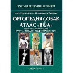 Ортопедия собак. Атлас 'ВОА'. Диагностический подход с учётом породной предрасположенности