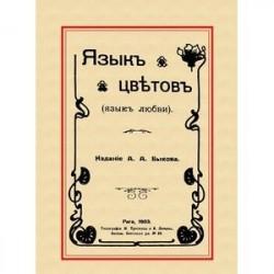 Язык цветов (Язык любви)