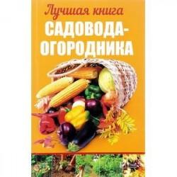Лучшая книга садовода-огородника