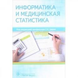 Информатика и медицинская статистика