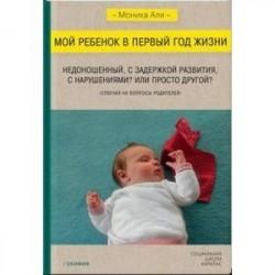 Мой ребенок в первый год жизни. Недоношенный, с задержкой развития, с нарушениями? Или просто