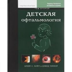 Детская офтальмология. В 2 томах. Том 2