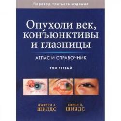 Опухоли век, конъюктивы и глазницы. Атлас и справочник. Том первый