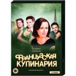 Французская кулинария. (4 серии). DVD