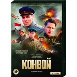 Конвой. (4 серии). DVD