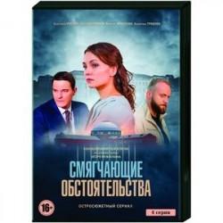 Смягчающие обстоятельства. (4 серии). DVD