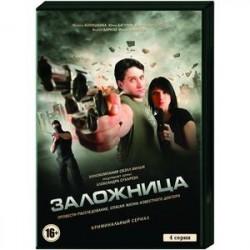 Заложница. (4 серии). DVD