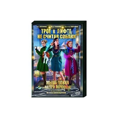 Мышеловка на три персоны. (2 серии) / Трое в лифте, не считая собаки (2 серии). DVD