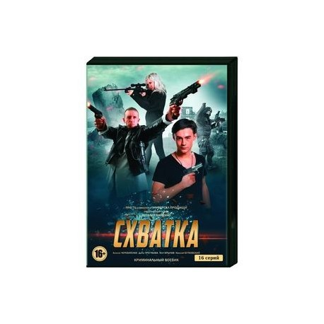 Схватка. (16 серий). DVD