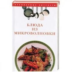 Блюда из микроволновки