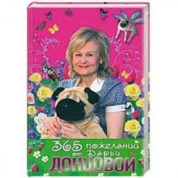 365 пожеланий от Дарьи Донцовой