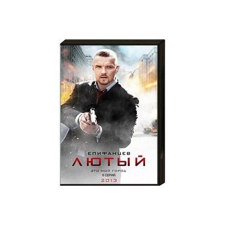Лютый. (8 серий). (в бумажном конверте). DVD