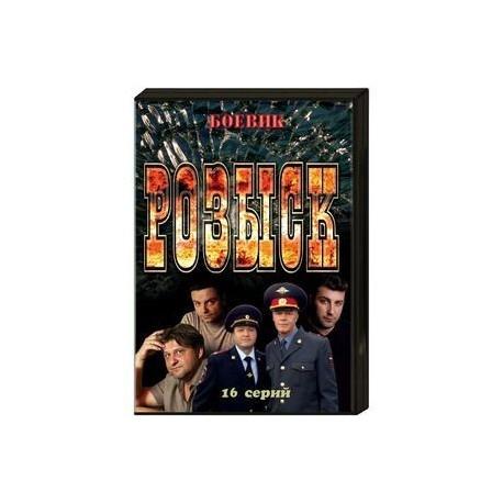 Розыск. (16 серий). (в бумажном конверте). DVD