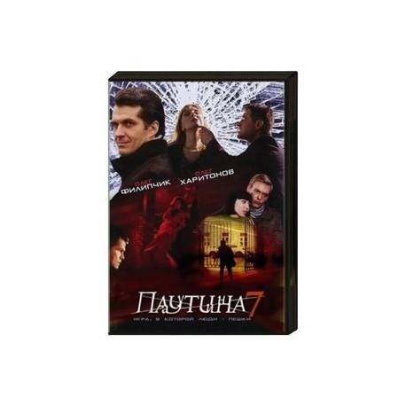 Паутина 7. (24 серии). (в бумажном конверте). DVD