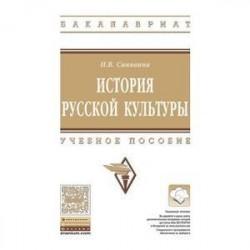 История русской культуры: Учебное пособие. Синявина Н.В.