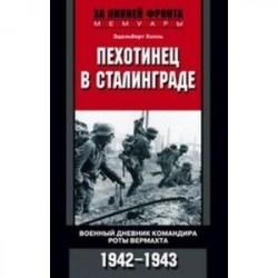 Пехотинец в Сталинграде. Военный дневник комндира роты Вермахта. 1942-1943