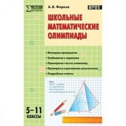 Школьные математические олимпиады. 5–11 классы