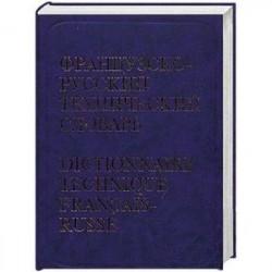 Французско-русский технический словарь.80 000 терминов