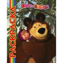 Мультраскраска 'Новые приключения Маши и Медведя. Маша и Медведь'