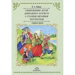 Ознакомление детей дошкольного возраста с русским народным творчеством. Старшая группа. Перспективное планирование,
