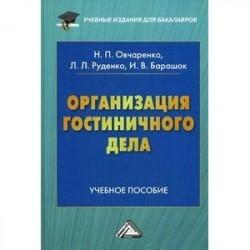 Организация гостиничного дела: Учебное пособие для бакалавров.