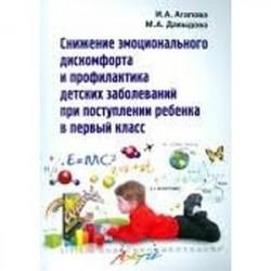 Снижение эмоционального дискомфорта и профилактика детских заболеваний при поступлении в 1 класс