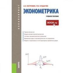 Эконометрика бакалавриат)