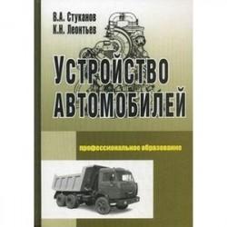Устройство автомобилей. Учебное пособие