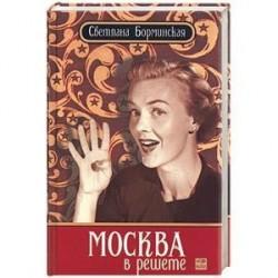 Москва в решете