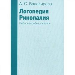Логопедия. Ринолалия