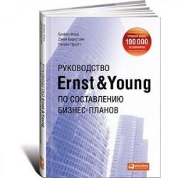 Руководство Ernst &amp. Young по составлению бизнес-планов