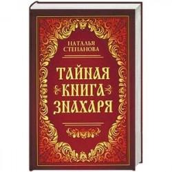 Тайная книга знахаря
