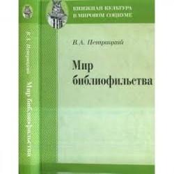 Мир библиофильства. Вопросы теории, истории, психологии