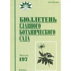 Бюллетень Главного ботанического сада. Выпуск 197