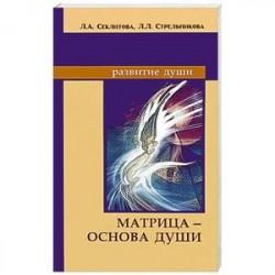 Матрица — основа души