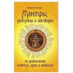 Мантры, ритуалы, заговоры