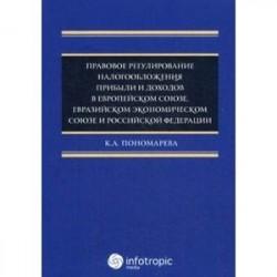 Правовое регулирование налогообложения прибыли и доходов в Европейском союзе, Евразийском экономическом союзе и