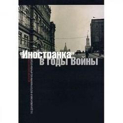 'Иностранка' в годы войны. История библиотеки по документам и фотографиям из архива ВГБИЛ