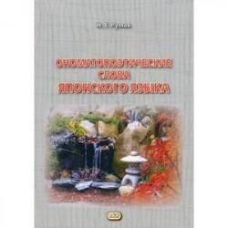 Ономатопоэтические слова японского языка. Учебно-методическое пособие