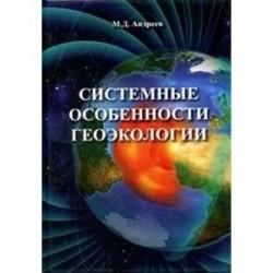 Системные особенности геоэкологии