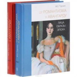 От романтизма к авангарду. Лица. Образы. Эпоха. В 2-х томах