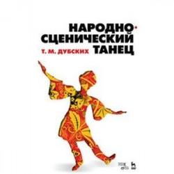 Народно-сценический танец. Учебное пособие