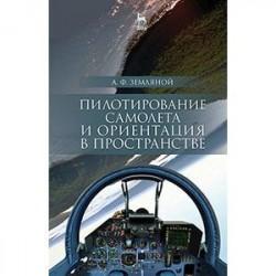 Пилотирование самолета и ориентация в пространстве. Учебное пособие
