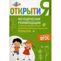 Методические рекомендации к основной образовательной программе дошкольного образования 'Открытия'