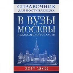Справочник для поступающих в вузы Москвы и Московской области, 2017-2018