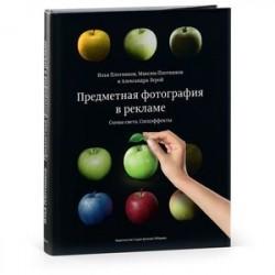 Предметная фотография в рекламе. Схемы света и спецэффекты